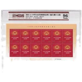 2021-2中华人民共和国民法典施行邮票.撕口大版张.封装HCGS 96分