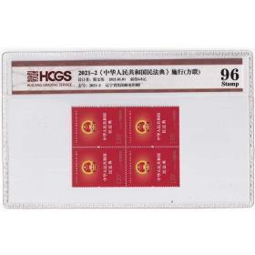 2021-2中华人民共和国民法典施行邮票方联.四方连.封装HCGS 96分