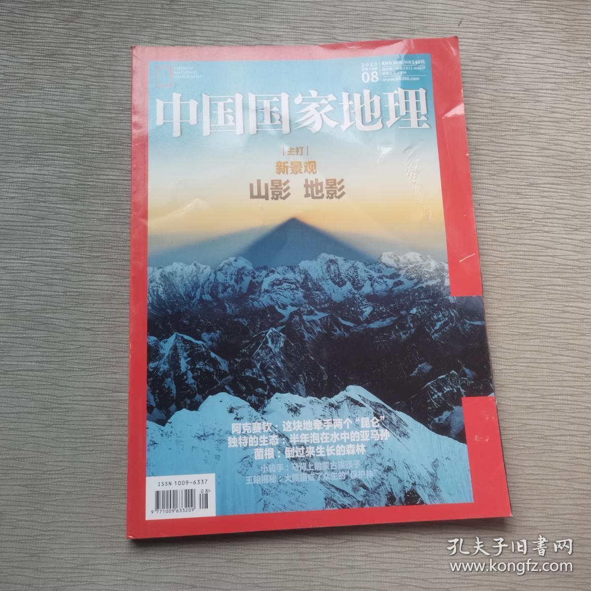中国国家地理 2020.8`