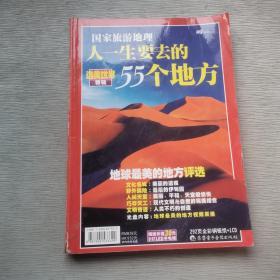 中国旅游地理人一生要去的55个地方