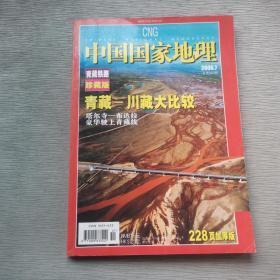 中国国家地理2006.7