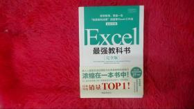 "Excel最强教科书【完全版】——即学即用、受益一生:""收获胜利成果""的超赞Excel工作法(全彩印刷)"