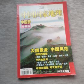 中国国家地理2007.5