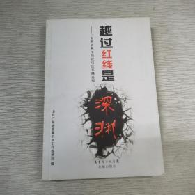 越过红线是深渊 : 广东省直机关违纪违法案例选编