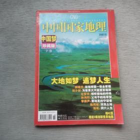 中国国家地理2007.6