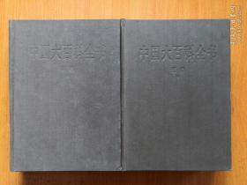 中国大百科全书 军事 Ⅰ Ⅱ 两本合售 精装