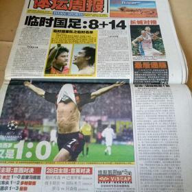 体坛周报 2002 11 27