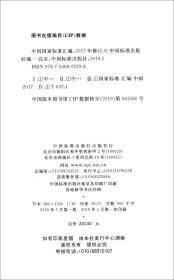 中國國家標準匯編:2017年修訂-8