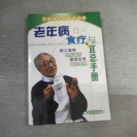 老年病食疗与宜忌手册..