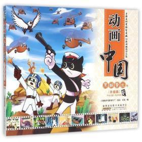 经典动画故事全集(注音彩图本):动画中国--黑猫警长卷(升级版) 正版Y 安韶安徽少年儿童
