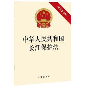中华人民共和国长江保护法(附草案说明)