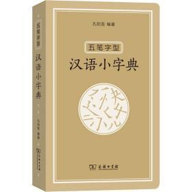 五笔字型汉语小字典