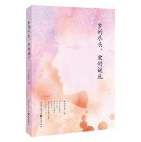 梦的尽头 爱的谜底 安娜芳芳 重庆出版集团 重庆出