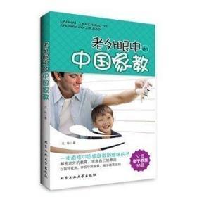 老外眼中的中国家教 冯作 北京工业大学出版社