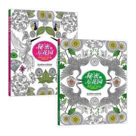 正版 秘密后花园1-2 共2册 一部轰动欧美火遍全球的心理减压涂色书 奇趣、创意、减压书籍 北京理工大学出版