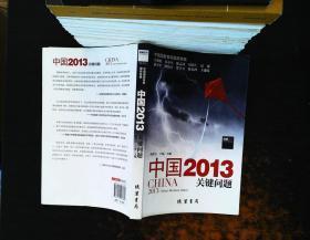 中国2013:关键问题.
