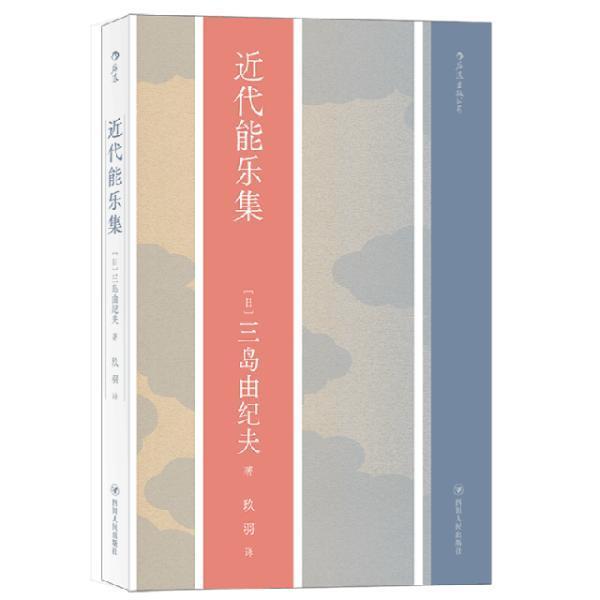 近代能乐集(三岛由纪夫戏剧代表作,爱与美与死的永恒角力)