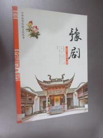 中华优秀传统文化丛书:豫剧
