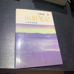 山居笔记 文化苦旅续篇