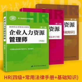 企业人力资源管理师 3本套 企业人力资源管理师(四级)(第4版) 基