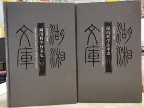 湖湘文库湖南科学技术史