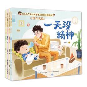 大头儿子和小头爸爸儿童成长图画书·习惯养成篇(4册)