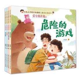 大头儿子和小头爸爸儿童成长图画书·安全教育篇(4册)