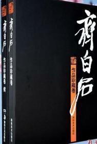 齐白石作品珍藏卷+续卷(两册全)正版