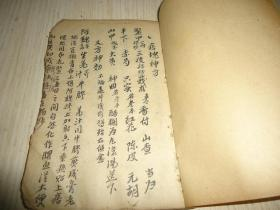 稀见清代民间中医验方手抄本有 痞块神方 一册 秘验良方多多