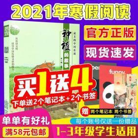 《最美的中国传统-种植的故事》2021年寒假小学生建议阅读书目1-3年级小学生寒假学校推荐书1一2二3三年级课外读物畅销书课外故事