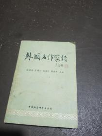 外国名作家传(上册) 正版现货