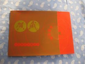2002 江苏省书协贺年卡一张【空白】