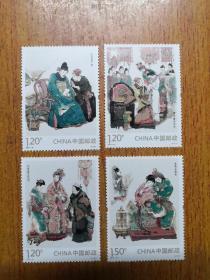 2014-13 红楼梦(一)特种邮票 一套四枚