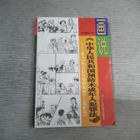 画说《中华人民共和国预防未成年人犯罪法》