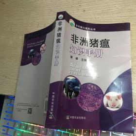 非洲猪瘟知识手册
