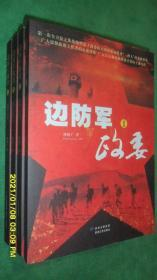 边防军政委(全四册)全新