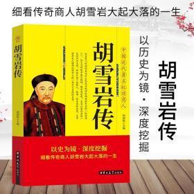 正版现货 胡雪岩传 中国近代著名红顶商人历史名人人物传记畅销书 细看传奇商人胡雪岩大起大落的一生