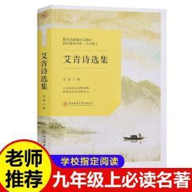 艾青诗选正版原著九年级必读 世界经典名著