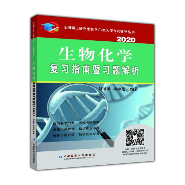 生物化学复习指南暨习题解析(2020)