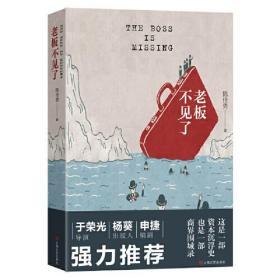 新书--译文纪实:不让生育的社会