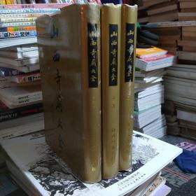 山西寺庙大全(全三册)