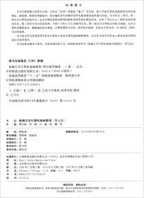 新编大学计算机基础教程(第5版微课版)