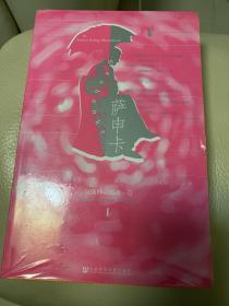 甲骨文丛书·萨申卡 金边本 特装本 鎏金版