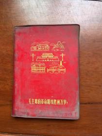 毛主席的革命路线胜利万岁笔记本