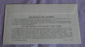 JF8 新华书店成立五十周年 全新
