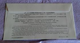 JF31 中国新兴版画运动六十周年纪念 全新