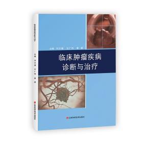 临床肿瘤疾病诊断与治疗