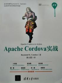 Apache Cordova实战
