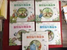 彼得兔经典故事全集(双语版)共5册