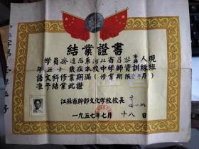 1957年 结业证书 一张1957年江苏省干部文化学校